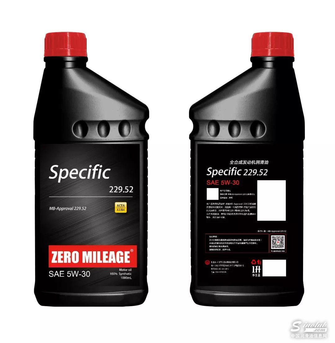 零公里润滑油汽机油系列产品获得奔驰MB229.52标准技术认证!