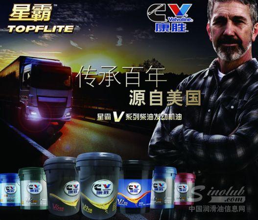 秉持百年技术沉淀,应对国六更从容:康胜星霸v7柴机油新品高调亮相!