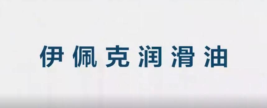 伊佩克润滑油宣传片
