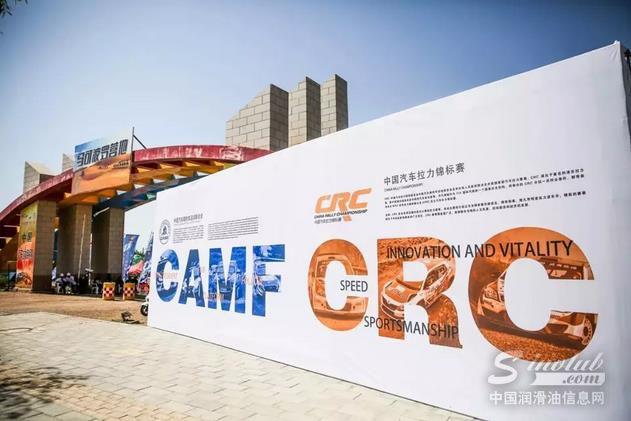 中国汽车拉力锦标赛圆满收官,飞鲨润滑油车队豪取佳绩