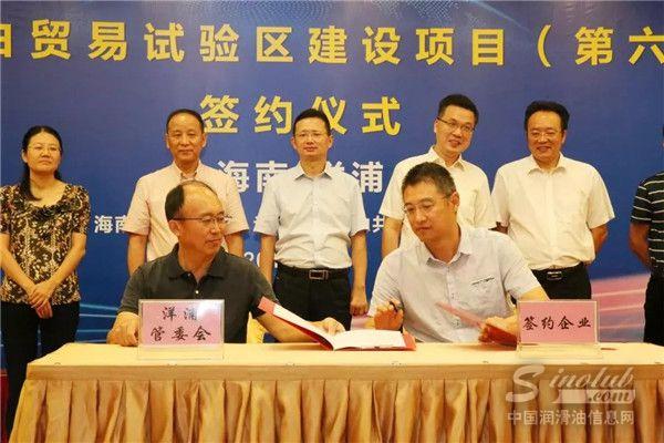 汉地集团30 万吨/年废矿物油综合利用项目正式签约落地