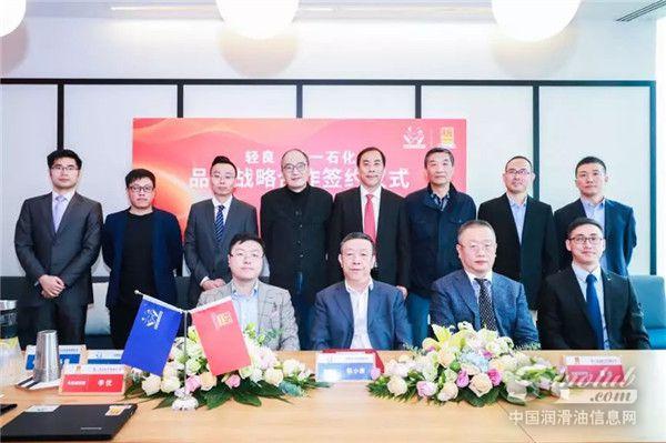 赋能共赢,蓄力发展 统一石化与上海轻良达成战略合作
