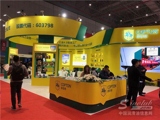 2018上海法兰克福展展台风采:康普顿润滑油