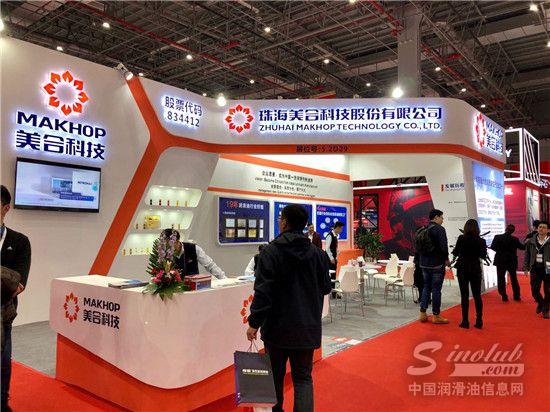2018上海法兰克福展展台风采:美合润滑油