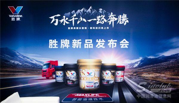 胜牌全新奔腾系列柴机油产品隆重上市,伴您万水千山,一路奔腾