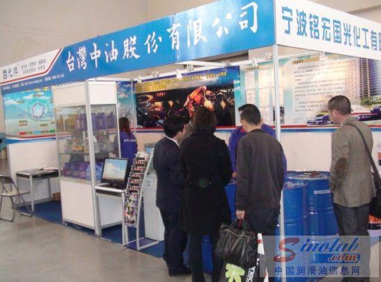 国光牌润滑油高调亮相中国第十一届机械展览会