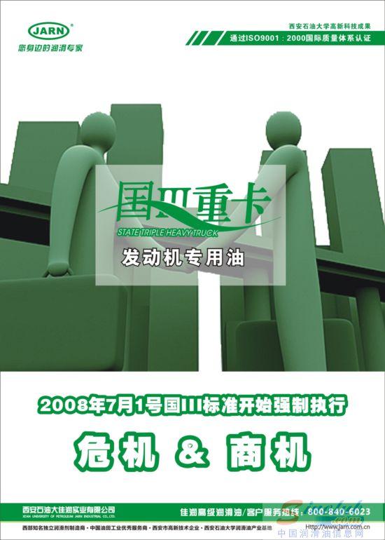 國iii重卡公益系列海報