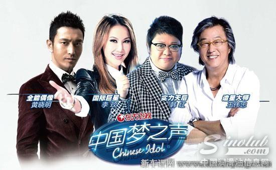 持《中国梦之声》