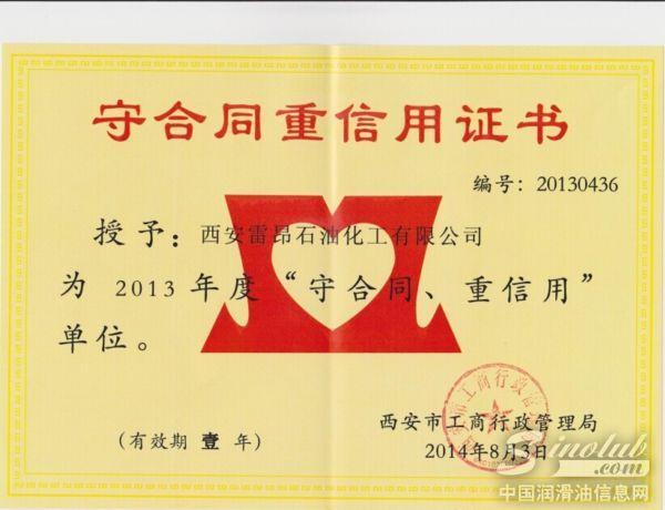 """雷昂石化荣获2013年度""""守合同""""、""""重信用""""荣誉单位"""