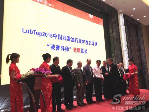 LubTop2015中国润滑油行业年度总评榜荣誉导师敦聘仪式