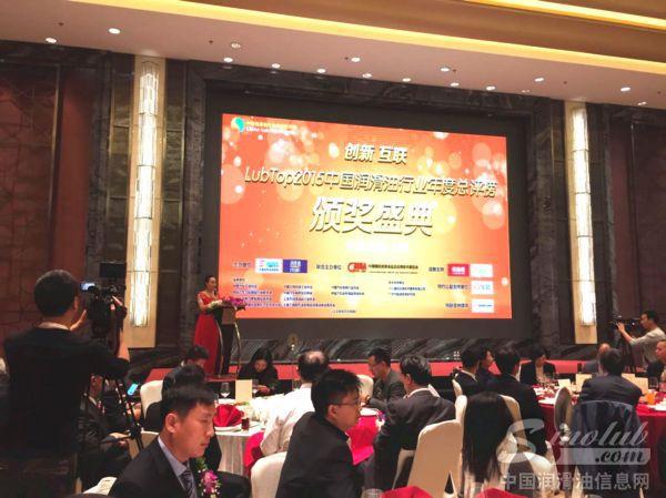 LubTop2015中国润滑油行业年度总评榜颁奖盛典