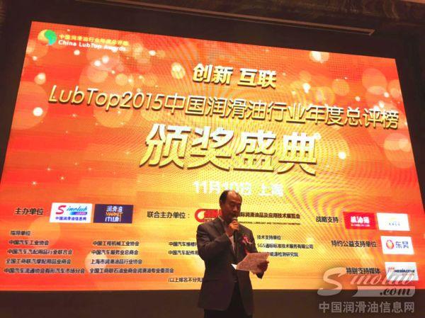 中国汽车工业协会副秘书长、后市场委员会负责人师建华先生致辞